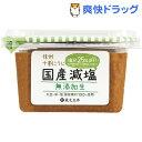 マルサン 国産減塩無添加生(300g)【マルサン】
