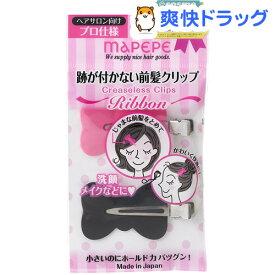 マペペ 跡が付かない前髪クリップ リボン ピンク&ブラック(2本入)【マペペ】
