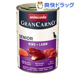 アニモンダ 犬用 グランカルノ シニア 牛肉・子羊肉(400g)