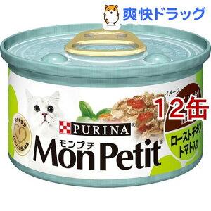 モンプチ缶 あらほぐし仕立て ローストチキン トマト入り(85g*12缶セット)【モンプチ】[キャットフード]