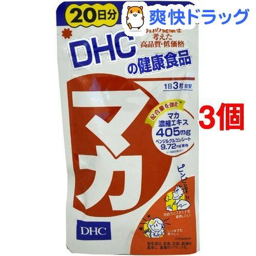DHC マカ 20日分(60粒*3コセット)【DHC サプリメント】【送料無料】