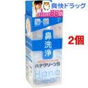 ハナクリーンS(1コ入(専用洗浄剤 サーレS〈10包入〉付)*2コセット)【ハナクリーン】