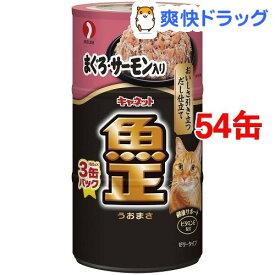キャネット 魚正 まぐろ・サーモン入り(160g*3缶入*18コセット)【キャネット】