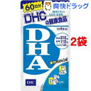 DHC DHA 60日分(240粒*2コセット)【DHC】【送料無料】