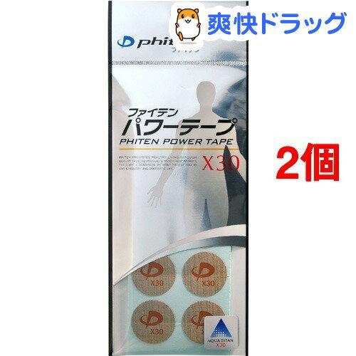 ファイテン パワーテープ X30(50マーク*2コセット)【ファイテン】