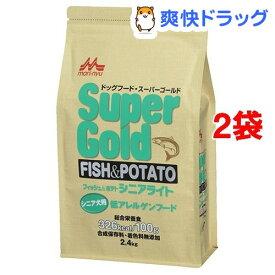 スーパーゴールド フィッシュ&ポテト シニアライト シニア犬用(2.4kg*2コセット)【スーパーゴールド】