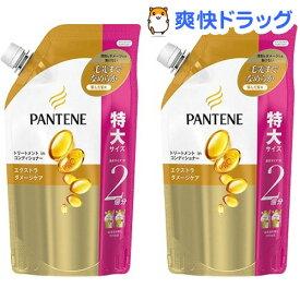 パンテーン エクストラダメージケア トリートメントコンディショナー 詰替特大サイズ(600g*2コセット)【PANTENE(パンテーン)】