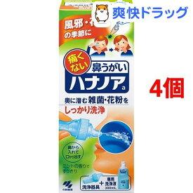 小林製薬 ハナノア(300mL*4コセット)【ハナノア】
