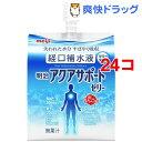 経口補水液 明治アクアサポートゼリー(200g*24コセット)