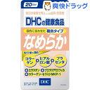DHC なめらか 20日分(60粒)【DHC】