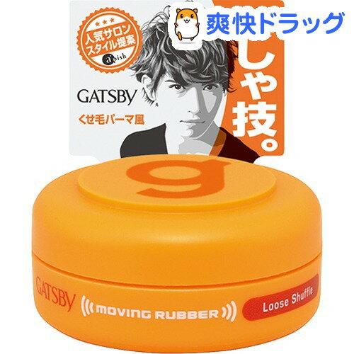 ギャツビー ムービングラバー ルーズシャッフル モバイルタイプ(15g)【GATSBY(ギャツビー)】