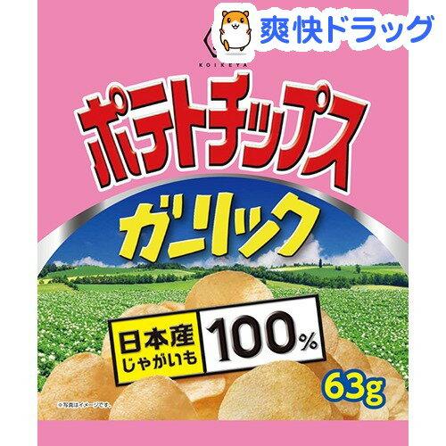 湖池屋 ポテトチップス ガーリック(63g)【湖池屋(コイケヤ)】