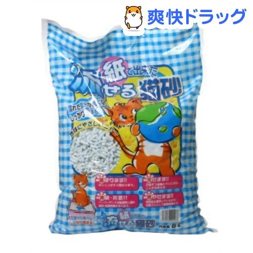 猫砂 紙で出来た流せる猫砂(8L)【オリジナル 猫砂】