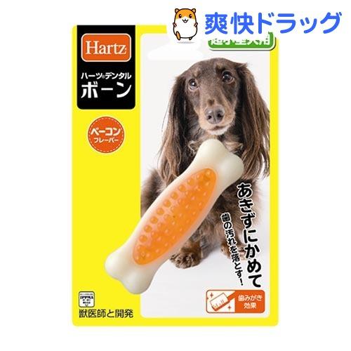 ハーツデンタル ボーン 超小型犬用(1コ入)【171208_soukai】【171124_soukai】【Hartz(ハーツ)】