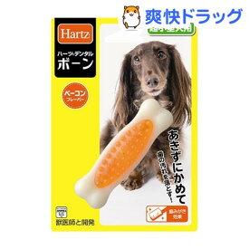 ハーツデンタル ボーン 超小型犬用(1コ入)【Hartz(ハーツ)】