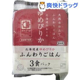 ウーケ 天然水仕立てふんわりごはん 北海道のおこめ ゆめぴりか(200g*3コ入パック)【ウーケ】