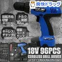 18V コードレス充電式電動ドリル ドライバーセット CCD-180(1台)【送料無料】