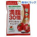 【企画品】満腹30倍 ダイエットサポートキャンディ 塩トマト味(42g)【満腹30倍】