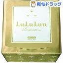 【アウトレット】ルルルン プレシャスホワイト 徹底透明感のホワイト(32枚(エッセンス350ml))【ルルルン(LuLuLun)】