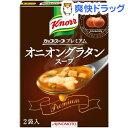 【訳あり】クノール カップスープ プレミアム オニオングラタンスープ(2袋入)【クノール】