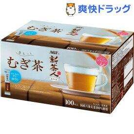 新茶人 さらっと むぎ茶 スティック(0.9g*100本入)【AGF(エージーエフ)】