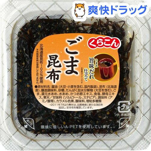 くらこん 佃煮 平カップ ごま昆布(47g)