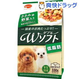 ビタワン君のWソフト 低脂肪 ささみ・野菜入り(330g)【ビタワン】