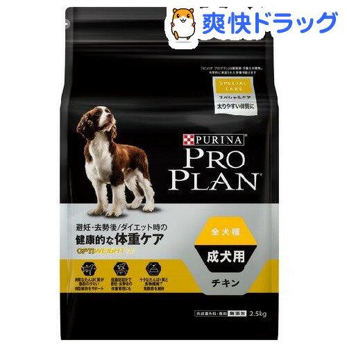 プロプラン 全犬種 成犬用 ダイエットフード(2.5kg)【プロプラン(ProPlan)】【送料無料】