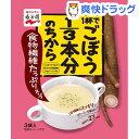 永谷園 1杯でごぼう1/3本分のちから 食物繊維たっぷりスープ(3袋入)