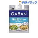 ギャバン 味付塩コショー 袋入り(90g)【ギャバン(GABAN)】