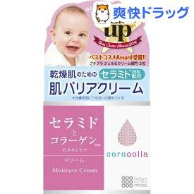 セラコラ 保湿クリーム(50g)【セラコラ】