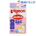 ピジョン ミルクポンS(20本入り)【ミルクポン】[ピジョン]