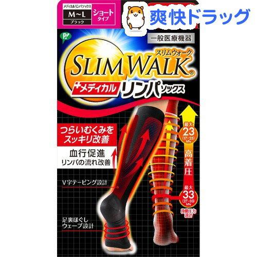 スリムウォーク メディカルリンパソックス ショートタイプ ブラック M〜Lサイズ(1足)【ftcare_1】【スリムウォーク】【送料無料】
