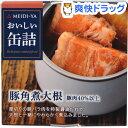 おいしい缶詰 豚角煮大根(150g)【おいしい缶詰】
