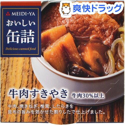 おいしい缶詰 牛肉すきやき(90g)【おいしい缶詰】