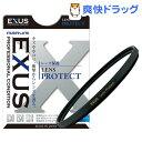 マルミ EXUS レンズプロテクト 77mmプロフェッショナルタイプ(1コ入)【送料無料】