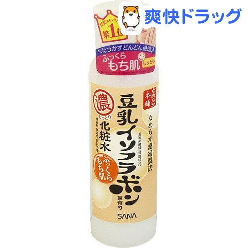 サナ なめらか本舗 しっとり化粧水 NA(200mL)【なめらか本舗】