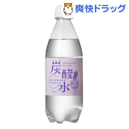 国産 天然水仕込みの炭酸水 ぶどう(500mL*24本入)