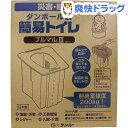 ダンボール製 簡易トイレ プルマル3 PM3-5(1セット)【送料無料】