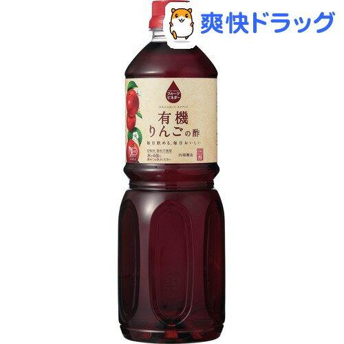内堀醸造 フルーツビネガー 有機りんごの酢(1L)【内堀醸造】