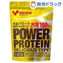パワープロテイン ココアタイプ(1kg)【kentai(ケンタイ)】[kentai(ケンタイ) パワープロテイン プロテイン]【送料無料】