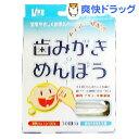 LIFE 歯みがきめんぼう(30回分)[歯みがき]