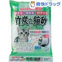 猫砂 竹炭の猫砂(7L)[猫砂 ねこ砂 ネコ砂 炭 ペット用品 流せる]