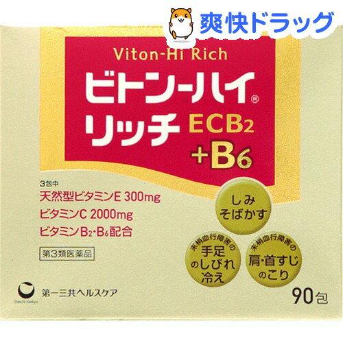 【第3類医薬品】ビトン-ハイ リッチ(90包)【ビトン-ハイ】【送料無料】