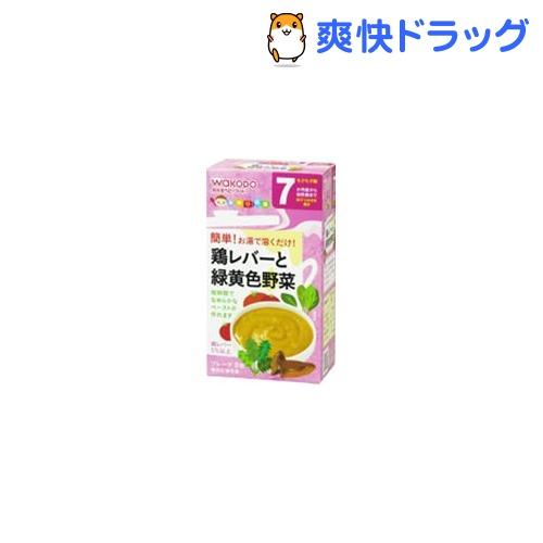 和光堂 手作り応援 鶏レバーと緑黄色野菜(2.3g*8包)【手作り応援】