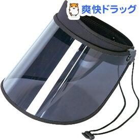しっかりUVカットサンバイザー紐付 ワイド 黒(1コ入)