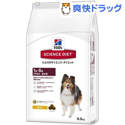 サイエンスダイエット アダルト 成犬用(6.5kg)【d_sd】【サイエンスダイエット】【送料無料】