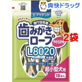 エブリデント 歯みがきロープ L8020 やわらかめ 超小型犬用(18本入*2コセット)【1909_pf03】