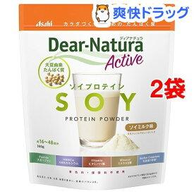 ディアナチュラアクティブ ソイプロテイン ソイミルク味(360g*2袋セット)【Dear-Natura(ディアナチュラ)】
