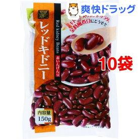 豆家印 レッドキドニー(150g*10コセット)